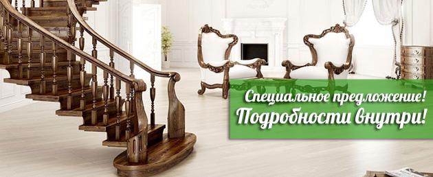 Деревянные лестницы на заказ акция